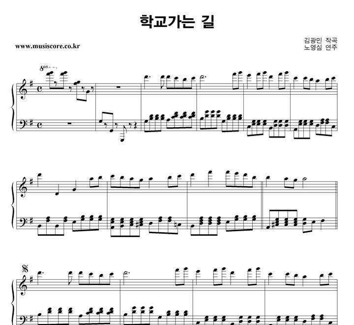 노영심 학교 가는 길 피아노 악보 샘플