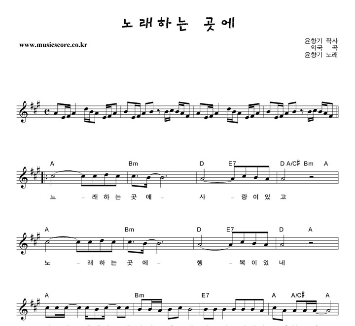 윤항기 - 노래하는 곳에 악보 샘플