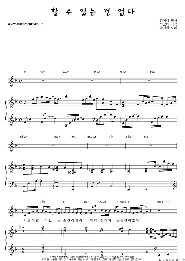 박시환 할 수 있는 건 없다 피아노 악보 샘플