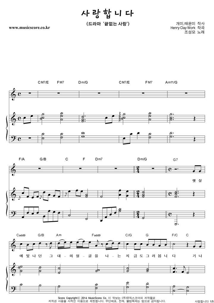 조성모 사랑합니다 피아노 악보 샘플