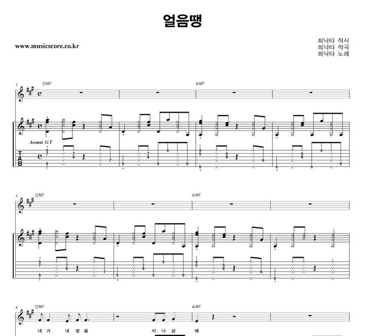 최낙타 - 얼음땡 기타 타브 악보 샘플
