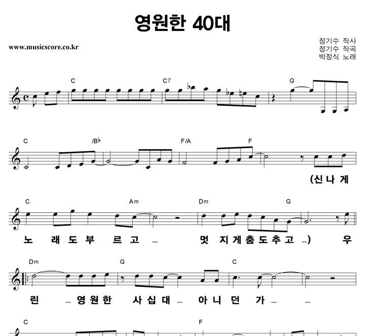 박정식 - 영원한 40대 큰활자 악보 샘플