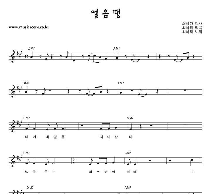 최낙타 얼음땡 악보 샘플