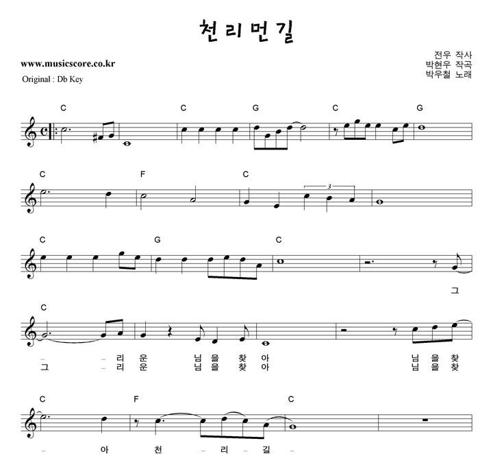 박우철 천리먼길  C키 악보 샘플