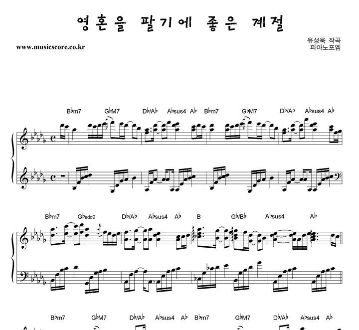 피아노포엠 영혼을 팔기에 좋은 계절 악보 샘플