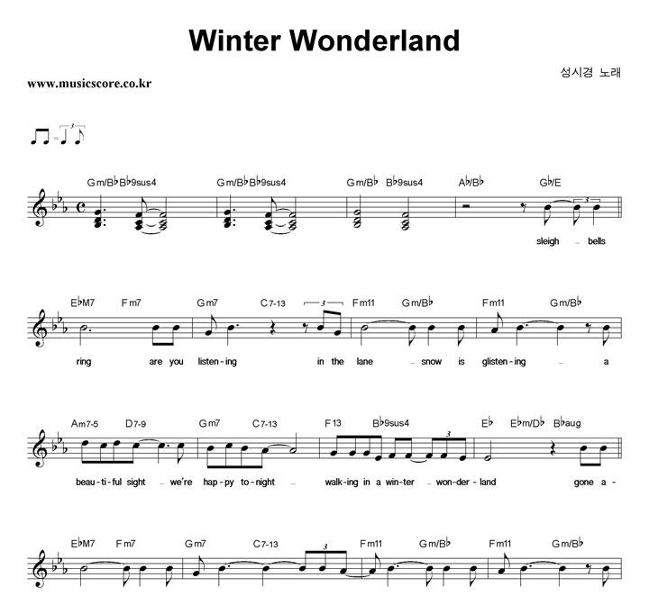 성시경 Winter Wonderland 악보 샘플