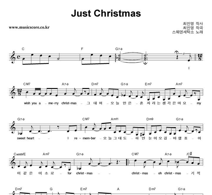 스웨덴세탁소 Just Christmas 악보 샘플
