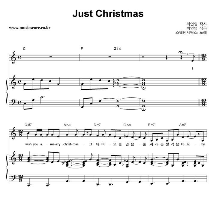스웨덴세탁소 Just Christmas 피아노 악보 샘플