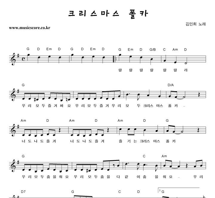김민희 크리스마스 폴카 악보 샘플
