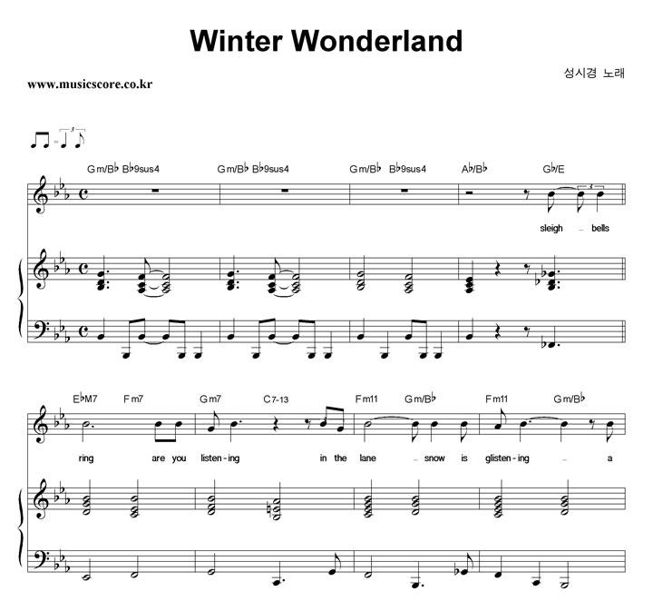 성시경 Winter Wonderland 피아노 악보 샘플