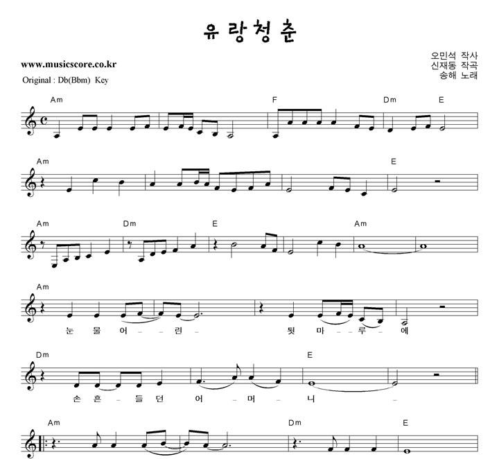 송해 - 유랑청춘  C키 악보 샘플