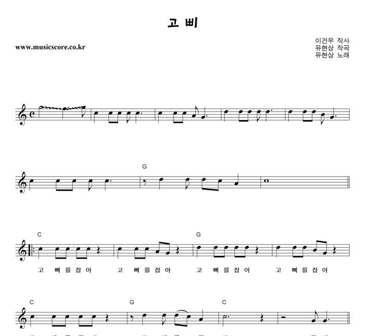 유현상 고삐 악보 샘플