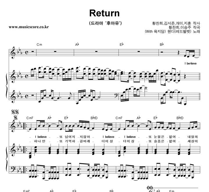 웬디 Return 피아노 악보 샘플