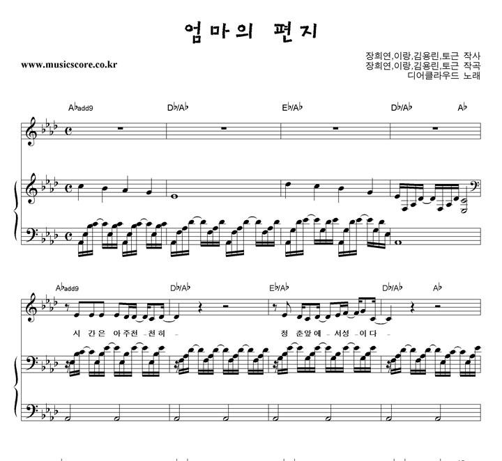 디어클라우드 엄마의 편지 피아노 악보 샘플