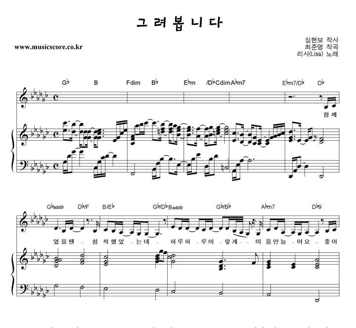 리사 그려봅니다 악보 샘플