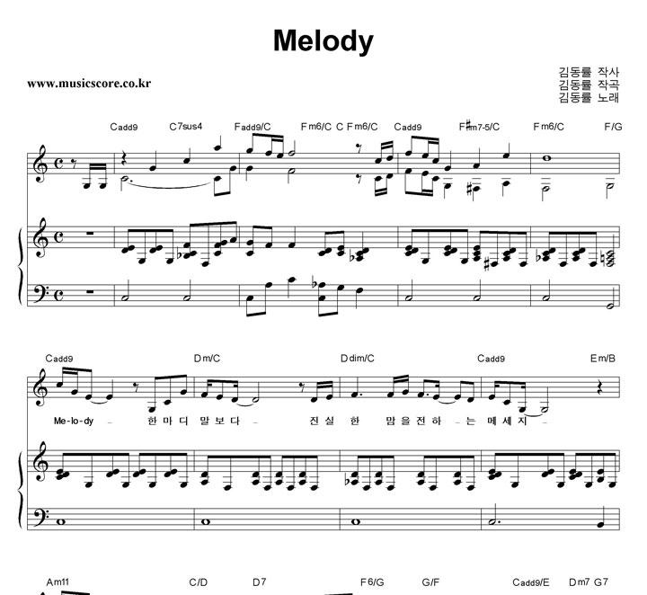 김동률 - Melody 피아노 악보 샘플