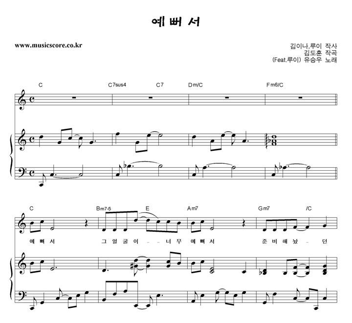 유승우 예뻐서 피아노 악보 샘플