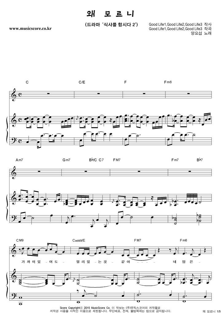 양요섭 왜 모르니 피아노 악보 샘플