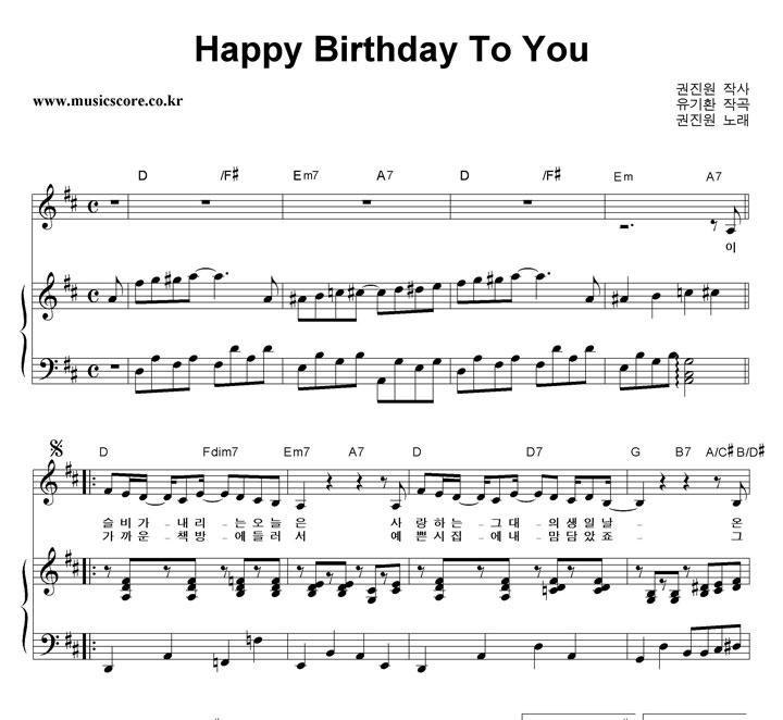 권진원 - Happy Birthday To You 피아노 악보 샘플