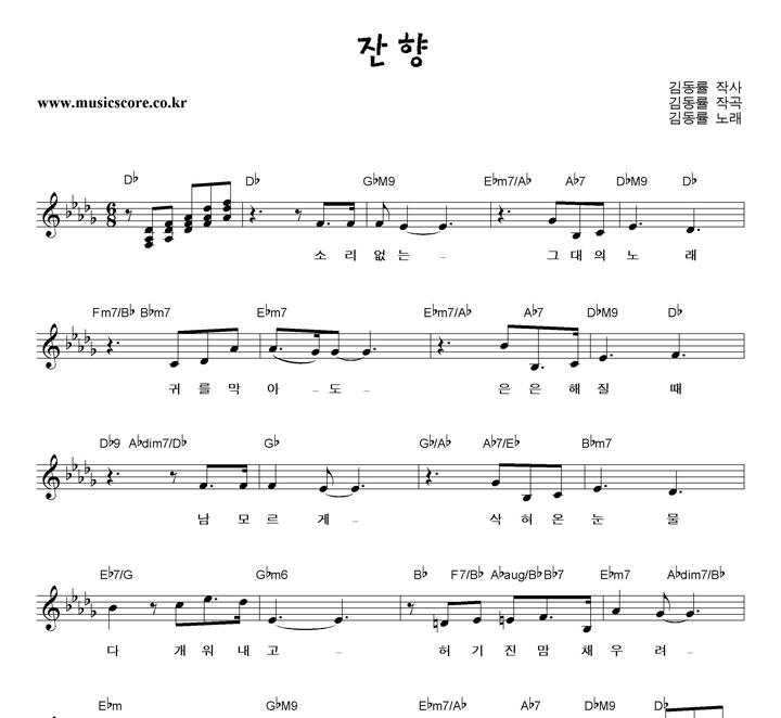 김동률 - 잔향 악보 샘플