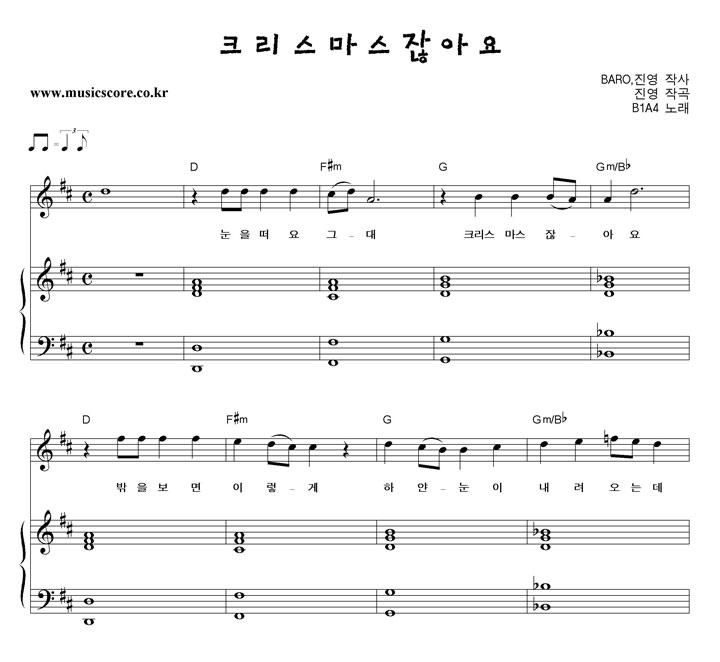 B1A4 크리스마스잖아요 피아노 악보 샘플