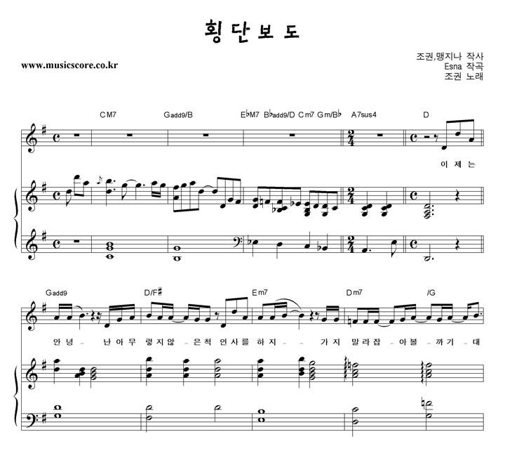 조권 횡단보도 피아노 악보 샘플