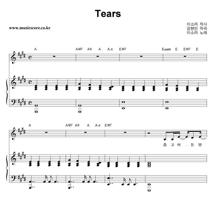 이소라 Tears 피아노 악보 샘플