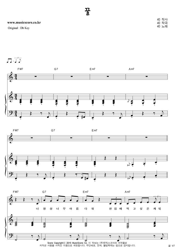 40 - 꿀  C키 피아노 악보 샘플