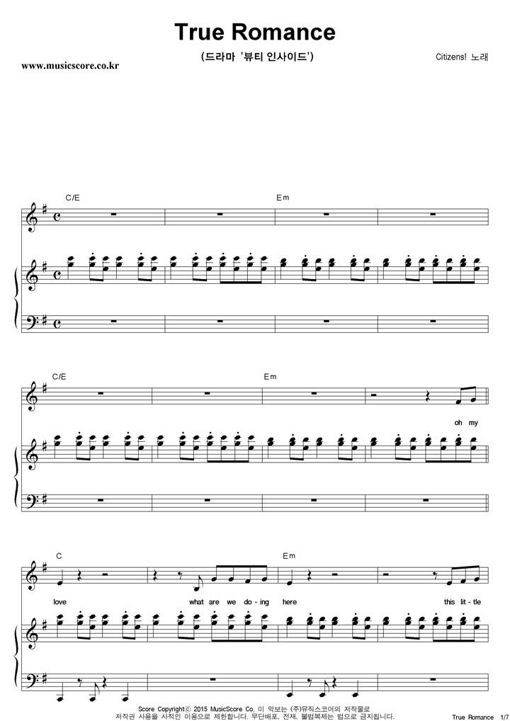Citizens! True Romance 피아노 악보 샘플