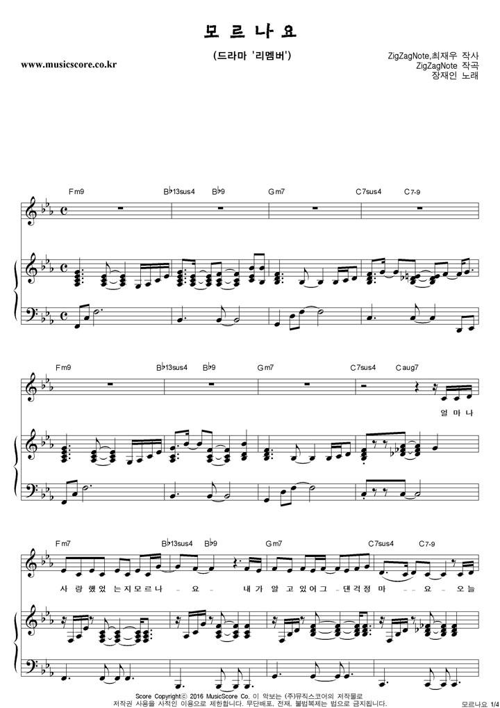 장재인 모르나요 피아노 악보 샘플