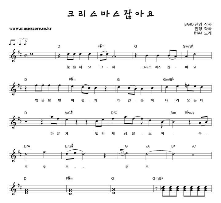 B1A4 크리스마스잖아요 악보 샘플