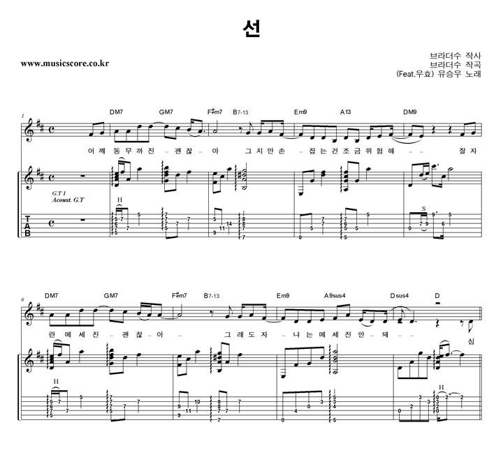 유승우 - 선 (Feat.우효) 기타 타브 악보 샘플
