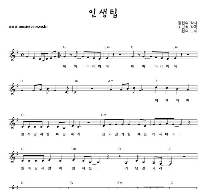 현숙 인생팁 악보 샘플