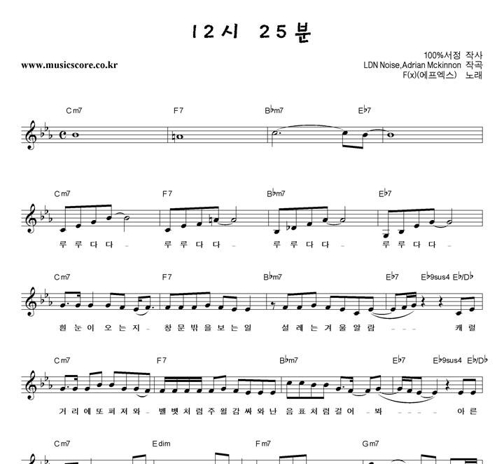 에프엑스 12시 25분 악보 샘플