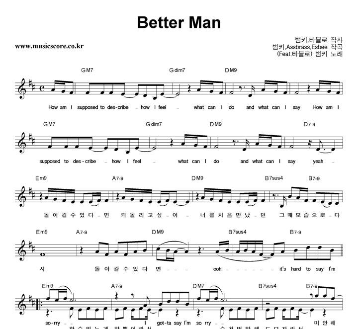 범키 - Better Man (Feat.타블로) 악보 샘플
