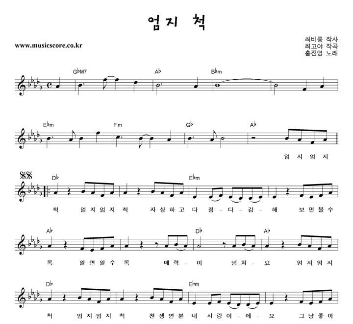홍진영 엄지 척 악보 샘플