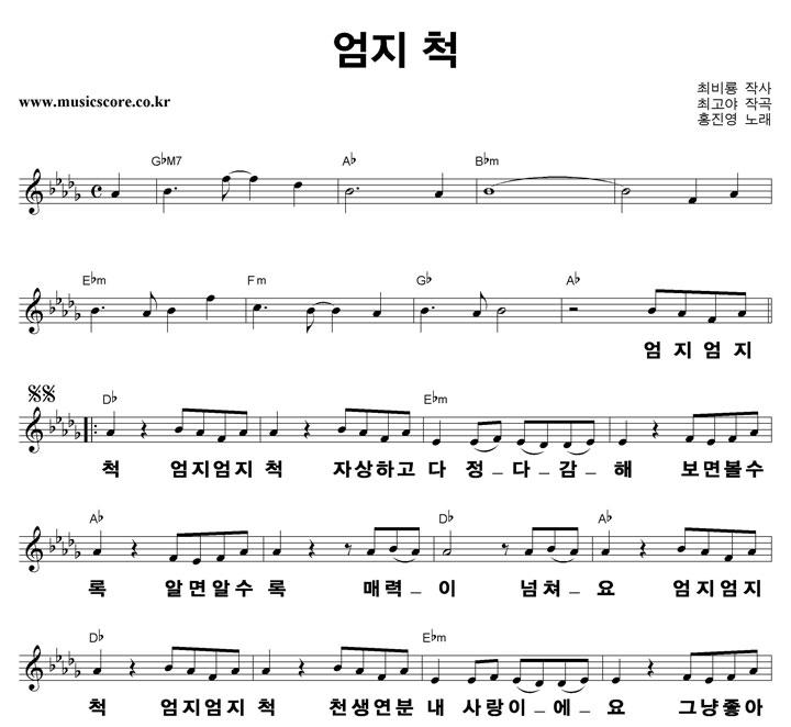 홍진영 엄지 척 큰활자 악보 샘플