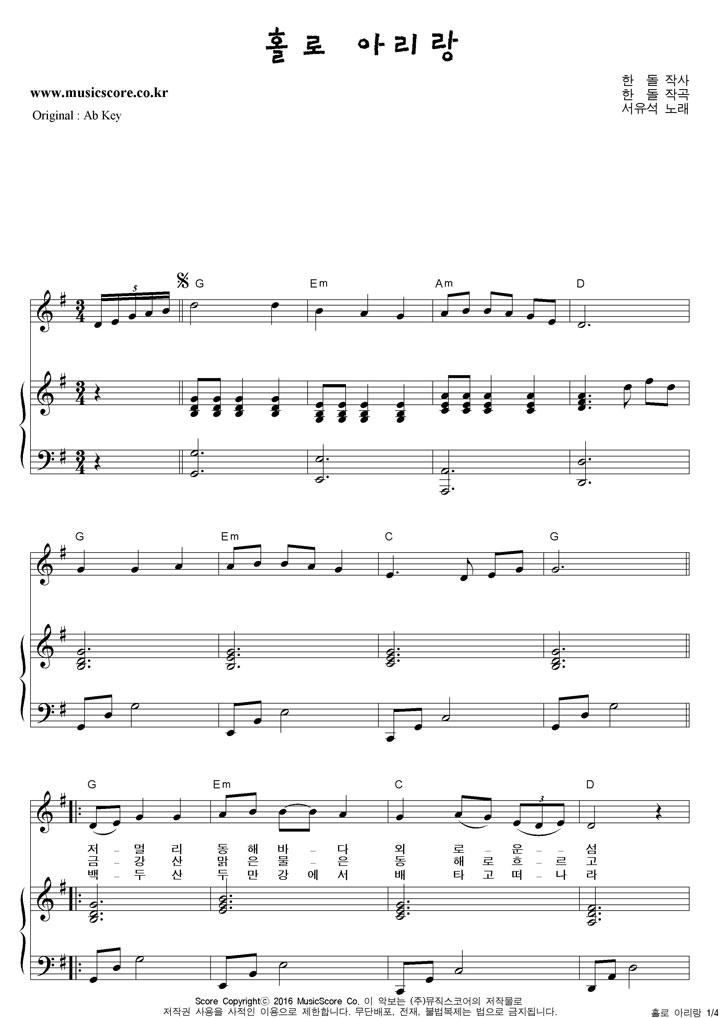 서유석 홀로 아리랑  G키 피아노 악보 샘플