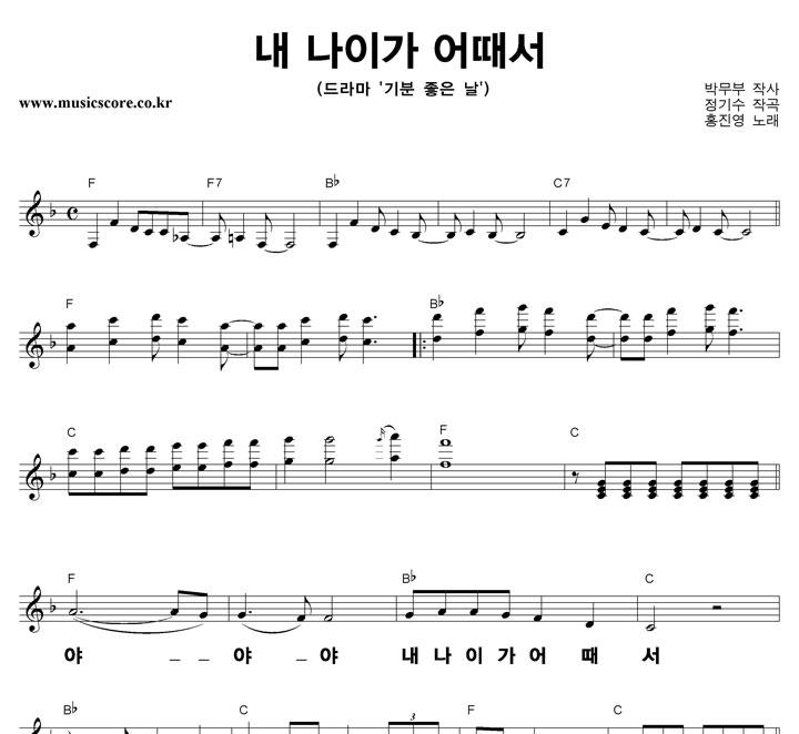 홍진영 내 나이가 어때서 큰활자 악보 샘플