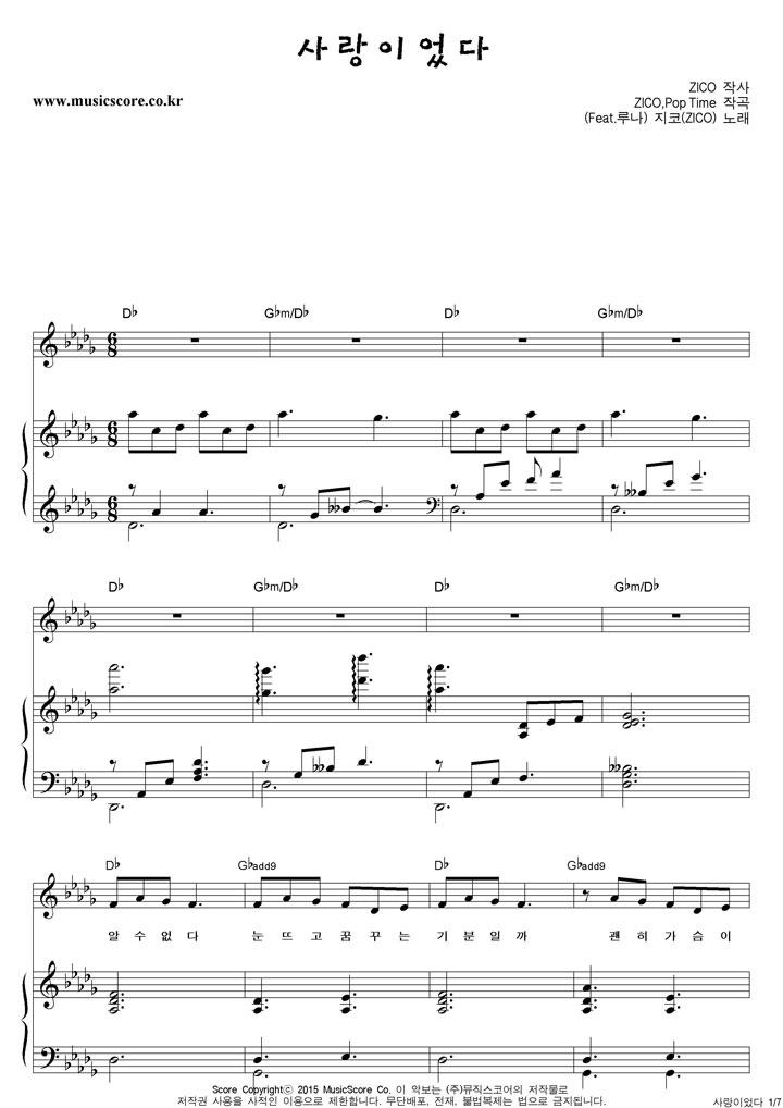 지코 사랑이었다 피아노 악보 샘플