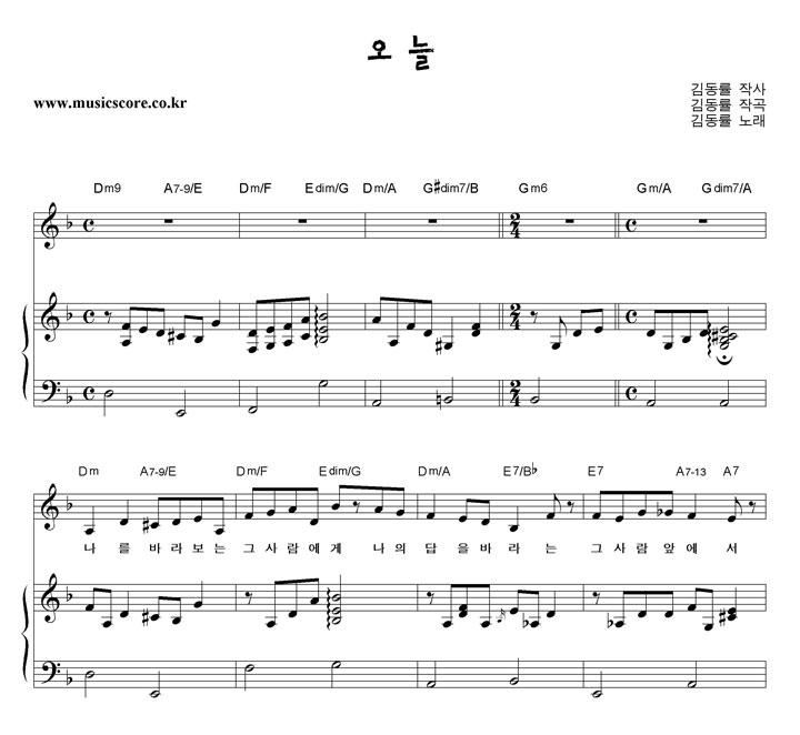 김동률 - 오늘 피아노 악보 샘플