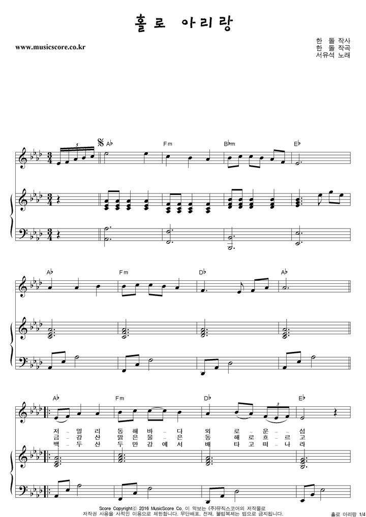 서유석 홀로 아리랑 피아노 악보 샘플