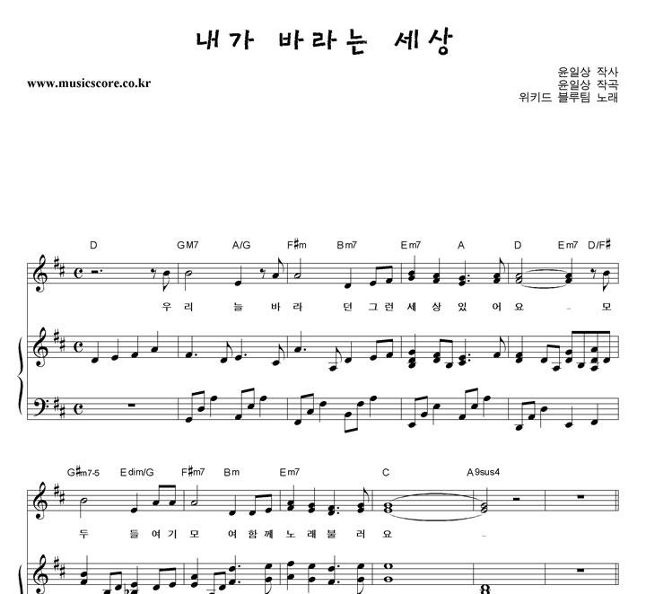 위키드블루팀 내가 바라는 세상 피아노 악보 샘플