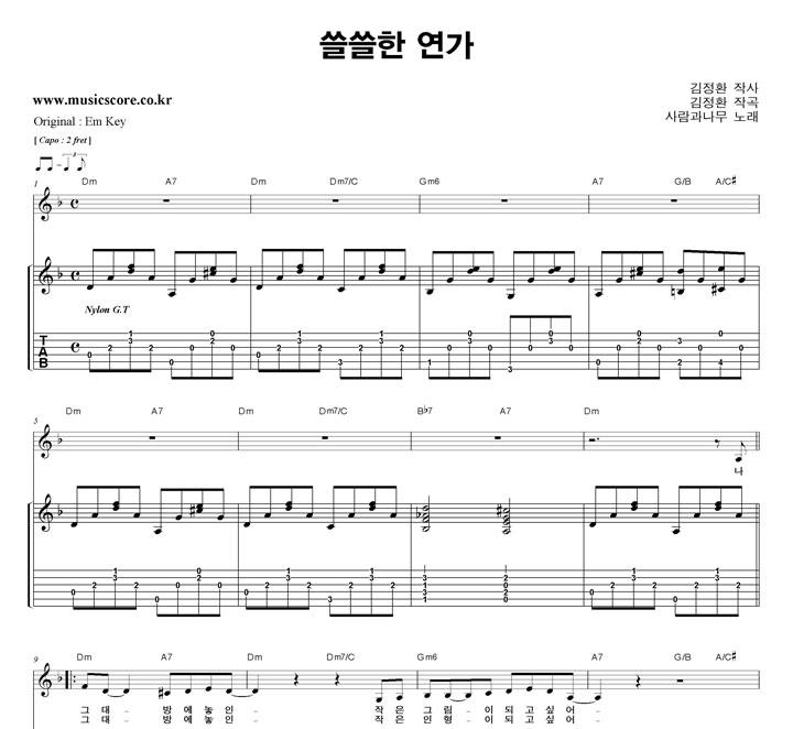 사람과나무 - 쓸쓸한 연가  F키 기타 타브 악보 샘플