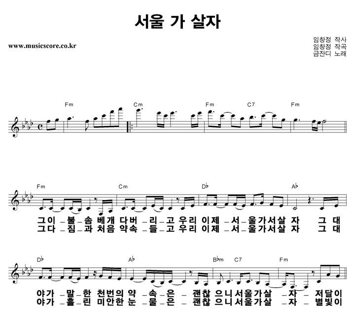 금잔디 서울 가 살자 큰활자 악보 샘플