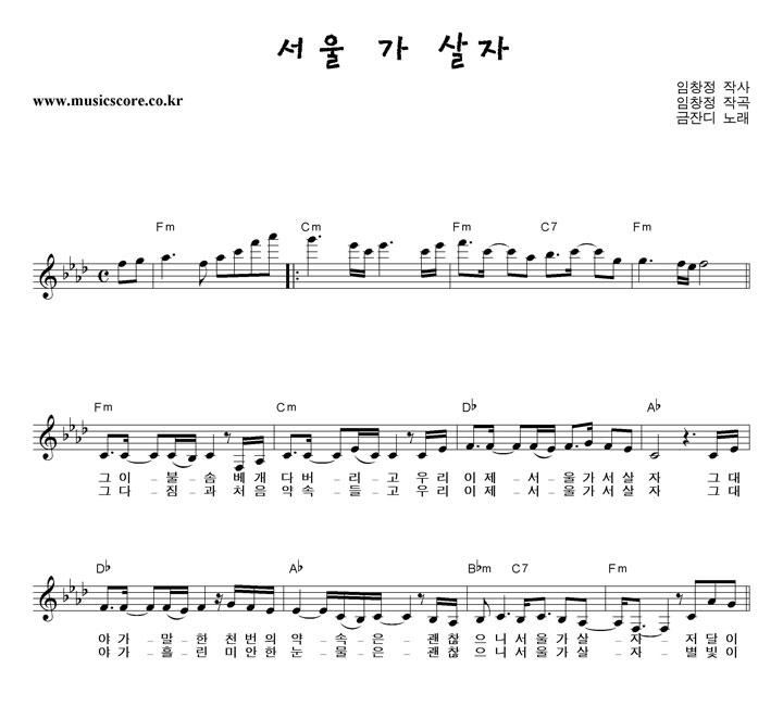 금잔디 서울 가 살자 악보 샘플