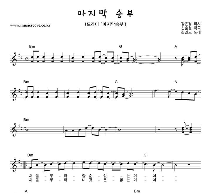 김민교 마지막 승부 악보 샘플