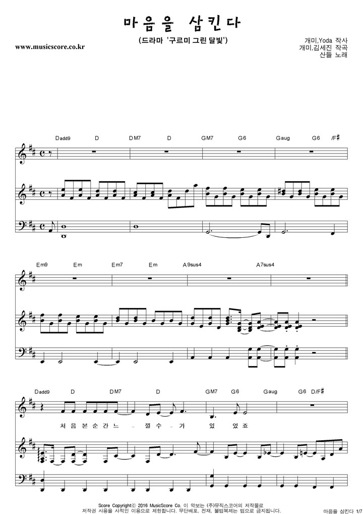 산들 - 마음을 삼킨다 피아노 악보 샘플