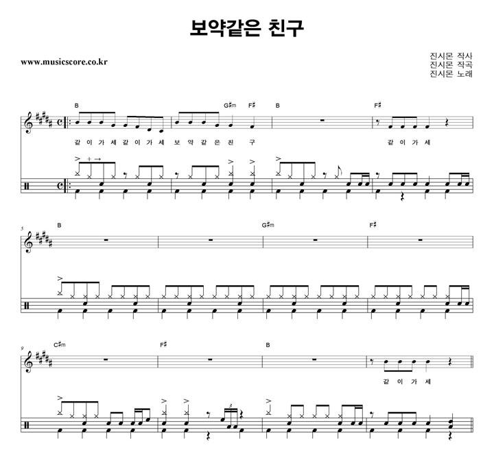 진시몬 - 보약같은 친구 밴드 드럼 악보 샘플