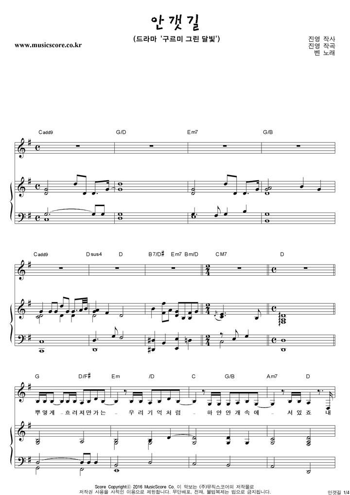 Ben (벤) 안갯길 피아노 악보 샘플